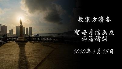 教宗方濟各2020年聖母月信函摘要
