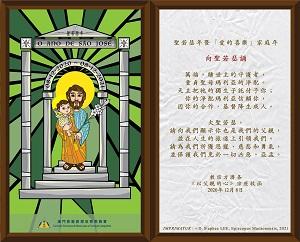 「聖若瑟年」祈禱卡下載
