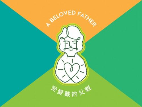 一. 受愛戴的父親(影片下載、簡報下載、學生版簡報下載)