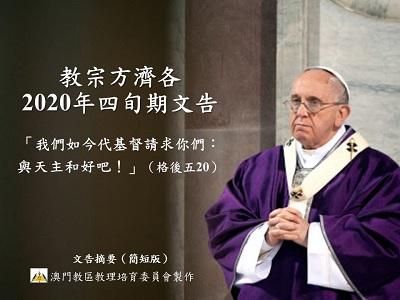 教宗方濟各2020年四旬期文告摘要