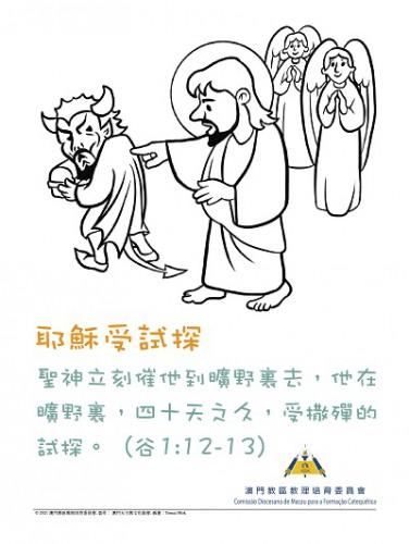 乙年四旬期第一主日—— 耶穌受試探