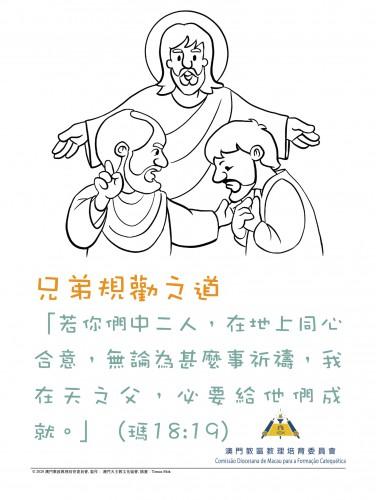 常年期第二十三主日——兄弟規勸之道