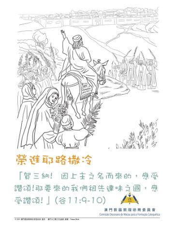 乙年苦難聖枝主日——榮進耶路撒冷