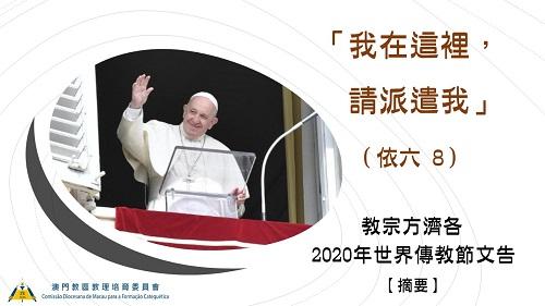 2020年 世界傳教節
