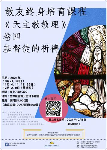 2021 教友終身培育課程 《天主教教理》卷四:基督徒的祈禱