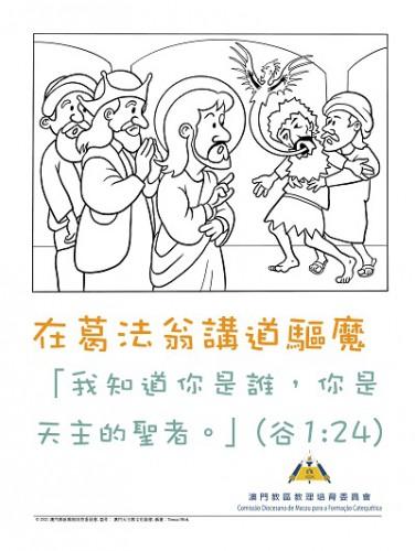 乙年常年期第四主日—— 在葛法翁講道驅魔